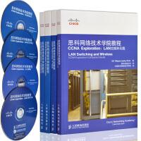 正版 全四册 思科网络技术学院教程CCNA Exploration(含4张光盘)计算机网络 路由协议和概念+LAN交换