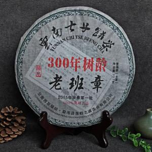 【7片】2015年云南勐海(老班章)普洱生茶  357g/片