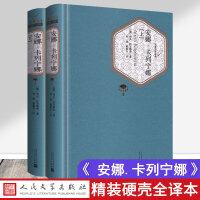 正版 安娜卡列宁娜 上下册精装版 列夫托尔斯泰 世界经典名著外国文学小说 名著名译畅销书籍 安娜卡列尼娜 人民文学出版