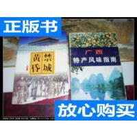 [二手旧书9成新]广西特产风味指南 /本书编委会 广西人民出版社