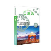 走遍全球--巴厘岛 大宝石出版社 中国旅游出版社 9787503249051