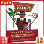 爸爸去哪儿了? (日)五味太郎,(日)猿渡静子 新星出版社9787513315258【新华书店 全新正版 品质无忧】