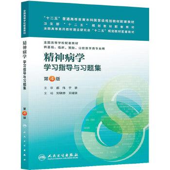 精神病学学习指导与习题集(第四版/本科临床配套)