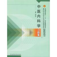 中医内科学习题集(新世纪)