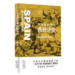 新知史·不可能的帝国:西班牙史