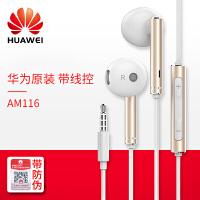 【当当自营】华为 荣耀耳机原装 AM116 金色 半入耳式线控手机耳机 小米/三星/vivo/oppo/苹果通用