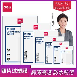 得力塑封膜3819 经济型A4照片相片护卡膜 塑封机使用耗材 100张