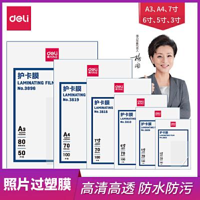 得力塑封膜3819 经济型A4照片相片护卡膜 塑封机使用耗材 100张100张/包 一口价为1包的价格