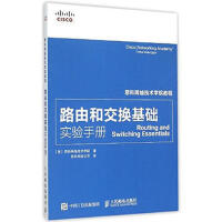 路由和交换基础实验手册(货号:A7) 9787115388544 人民邮电出版社 美国思科网络技术学院