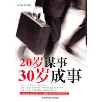 【正版二手9成新】20岁谋事30岁成事 王铁梅著