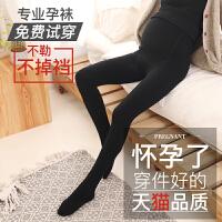 孕妇打底裤秋冬款打底袜外穿加绒加厚连裤袜子托腹孕妇丝袜孕妇装