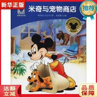 米奇与宠物商店/迪士尼家庭绘本馆 美国迪士尼公司,高海潮 四川少年儿童出版社 9787536581562 新华正版 全