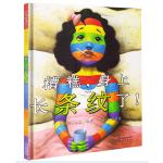 糟糕,身上长条纹了!――《大卫不可以》作者作品,特别有意思的绘本,鼓励孩子勇敢说出自己的想法!