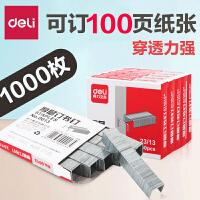 5盒装 得力0013订书钉(装订60到100张使用)23/13重型厚层型大号订书针