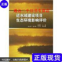 【二手旧书9成新】近水域建设项目生态环境影响评价/金腊华 /金腊华主编 化学工业出
