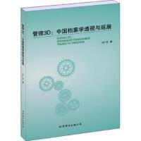 管理3D:中国档案学透视与延展 王广宇 世界图书出版公司