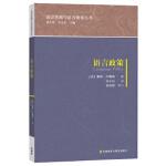 【正版现货】语言政策(语言资源与语言规划丛书) (美)戴维・约翰逊(David C. Johnson) 9787513