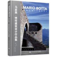 马里奥 博塔建筑设计作品集 马里奥博塔著,姜楠 广西师范大学出版社 9787559802675