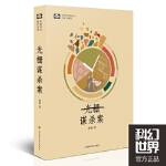 【正版新书直发】光栅案谭剑四川科技出版社9787536479593