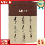 素描工坊―角色设定篇 3dtotal.com公司 江苏凤凰美术出版社 9787558007996 新华正版 全国85%