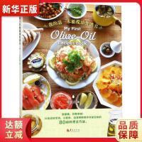 我的第一本橄榄油食谱书 欧芙蕾 华夏出版社9787508097084『新华书店 品质保障』