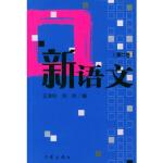 【二手旧书9成新】 新语文(第二卷)