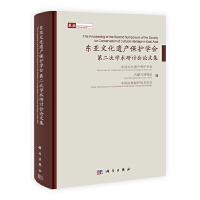 东亚文化遗产保护学会第二次学术研讨会论文集
