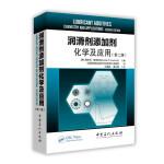 润滑剂添加剂化学及应用(第二版)