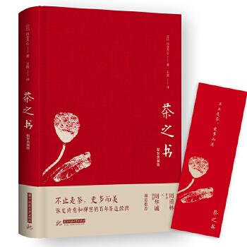 茶之书(pdf+txt+epub+azw3+mobi电子书在线阅读下载)