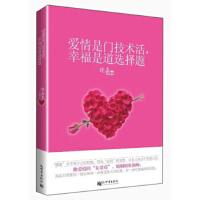 爱情是门技术活,幸福是道选择题 晓嘉 著 9787510441974 新世界出版社【直发】 达额立减 闪电发货 80%城