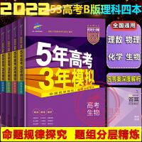 五年高考三年模拟理科全套4本2019B版 数学物理化学生物四本 5年高考3年模拟b版 53五三高考2019高三高中辅导书含2018理综全国卷真题