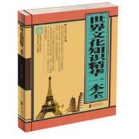 世界文化知识精华一本全(货号:J) 9787550217249 北京联合出版公司 刘庆财威尔文化图书专营店