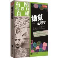 【正版二手书旧书9成新左右】错觉心理学9787539980478
