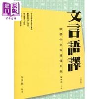 【中商原版】文言语译(增订版) 港台原版 朱业显 三联书店有限公司