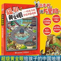 超级黄金眼--给孩子的手绘中国地理 地理百科全书 写给儿童中国地理绘本幼儿园绘本读物 小学生一年级地理知识书籍课外书 9