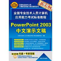 全国专业技术人员计算机应用能力考试标准教程――PowerPoint 2003中文演示文稿(最新大纲,12套全真模拟试卷