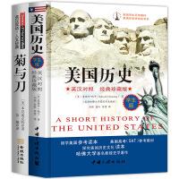 世界大战略经典必读丛书:《美国历史:英汉双语》+《菊与刀:英汉双语》(名家名著,了解美国之崛起,洞悉美利坚之民族特性;