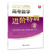 高考数学进阶特训 4(导数、推理证明、复数、计数原理、概率分布列)