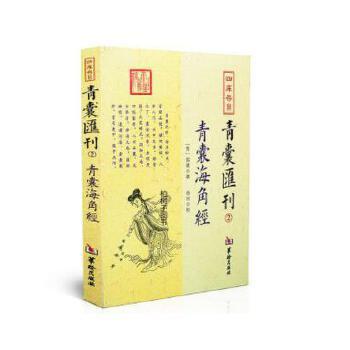 正版 青囊汇刊2青囊海角经 晋郭璞撰堪舆珠玑地理风水书籍