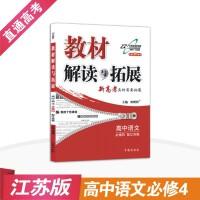 2018春正版教材解读与拓展 高中语文必修4人教版 万向思维教辅书