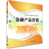 金融产品营销(高职高专财政金融类专业规划教材) 【正版书籍】
