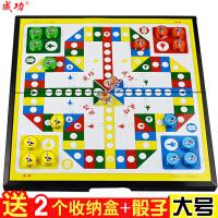 正品大号飞行棋磁性折叠游戏棋便携式幼儿益智玩具亲子儿童节礼物