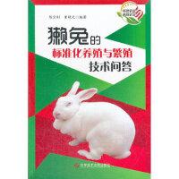【正版新书直发】獭兔的标准化养殖与繁殖技术问答陈宗刚, 董晓光科技文献出版社9787502372590