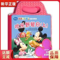 米奇妙妙屋泡泡书系列:欢乐野餐日(上) 美国迪士尼公司,安徽少年儿童出版社