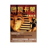 【包邮】 图坦卡蒙之秘密 [法]克里斯提安・雅克(Christian Jacq) 9787532750498 上海译文