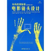 电影镜头设计-从构思到银幕(插图第2版)9787510009730世界图书出版公司[美]卡茨 著;井