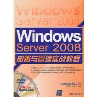 Windows Server 2008部署与管理实战教程(配光盘)