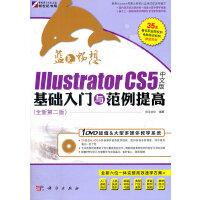 蓝色畅想IIIustrator CS5中文版基础入门与范例提高(DVD)