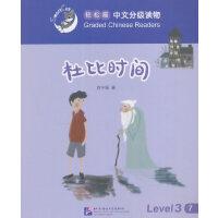 杜比时间 | 轻松猫―中文分级读物(3级)