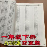 小学生数学口算题卡一年级下册人教版同步练习册100以内加减法混合运算元角分换算1年级下口算本数学计算题整十以内加减口算